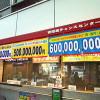 西銀座チャンスセンター(東京)