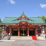 日枝神社で御朱印とご利益をもらう