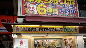 JR有楽町駅中央口宝くじ売り場